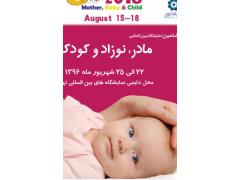 2018年伊朗国际母婴及儿童用品展