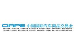 2018中国国际汽车商品交易会 中国唯一国家级汽车产业链盛会