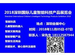 2018深圳国际儿童智能科技产品展览会