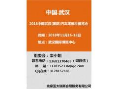2018中国(武汉)国际汽车零部件及加工博览会