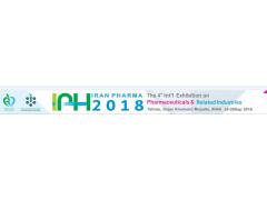 2018年第四届伊朗国际制药设备及医药原料展IRAN
