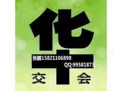 华交会ECF2019上海华交会