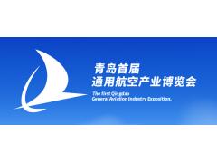 青岛首届通用航空产业博览会