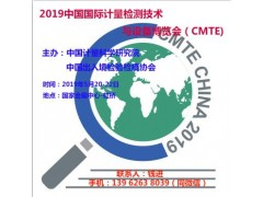 2019中国(上海)国际计量检测技术与设备博览会