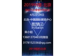 中国(北京)国际汽车制造业 暨工业装配博览会