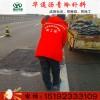 浙江台州沥青冷补料毫不逊色的修补材料