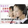 ——杭州市酒店厨房设备回收——