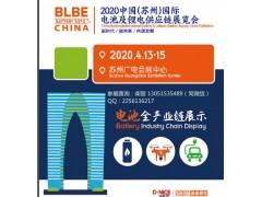 2020年华东(苏州站)国际电池展