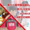 2020中国(成都)礼品及家居用品展览会暨文创旅游商品展