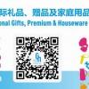 第41届北京国际礼品及家居展览会