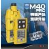 英思科M40.PRO 黄色款四合一气体检测仪