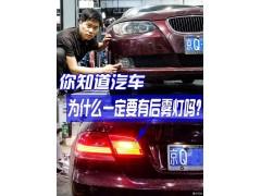 你想知道为什么汽车必修要有后雾灯吗?