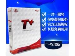 东莞ERP软件