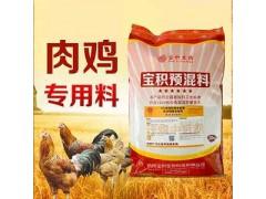 无抗预混料 肉鸡中后期无抗养殖 出栏早