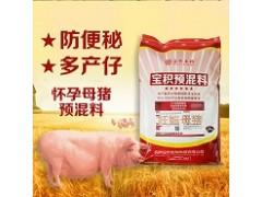 怀孕母猪预混料 怀孕母猪营养免疫配方 降低养殖成本