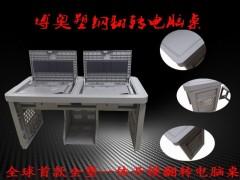 博奥钢木二人位翻转电脑桌多媒体电教室翻转显示屏电脑桌厂家