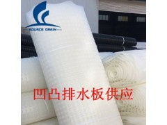 塑料排水板/种植绿化排水板(长期合作